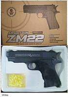 Пистолет пули металл в кор. /36/(ZM22)