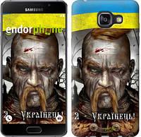 "Чехол на Samsung Galaxy A5 (2016) A510F Козак-Украинец ""1150c-158-10746"""