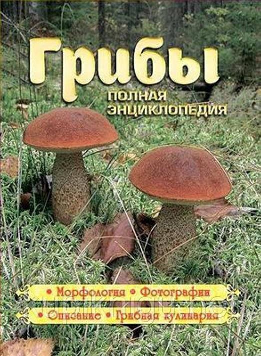 Грибы. Полная энциклопедия.