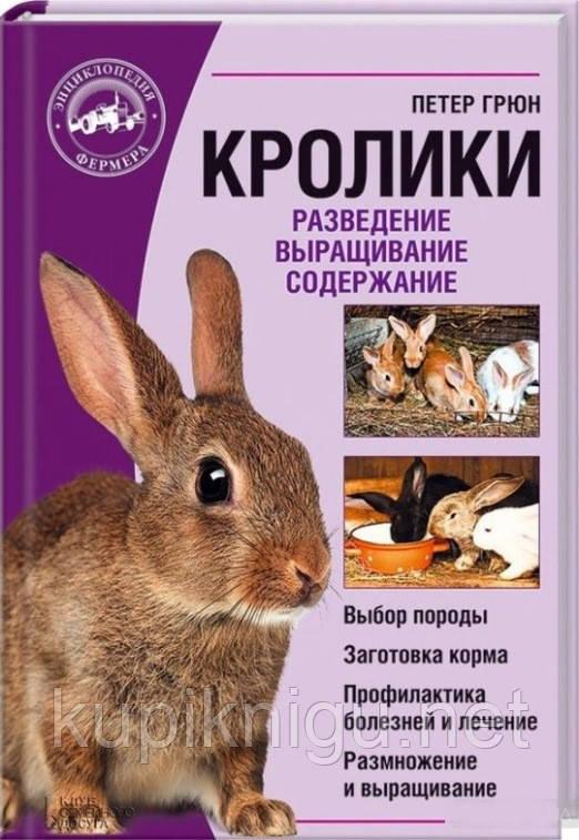 Кролики. Разведение. Выращивание. Содержание
