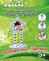 Фоторамка роспись по дереву Звездочка //(94230)