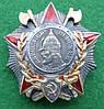 Орден Александра Невского (клепаный) серебро горячая эмаль копия без №