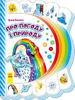 Моя перша книжка (нова) : Про погоду і природу(у)(14.9) /10/(М305015У)