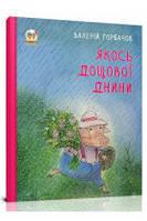 Книжки-картинки: Якось дощової днини укр. //(Талант)