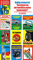 """""""Безопасность на автомобильном транспорте"""" (15 плакатов, ф. А3)"""