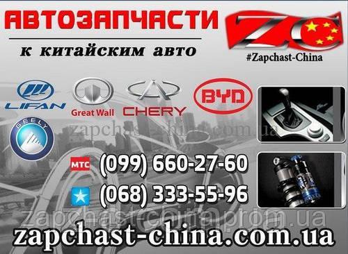 Решітка нижня переднього бампера Chery a21-2803652  решітка нижня переднього Китай оригинал