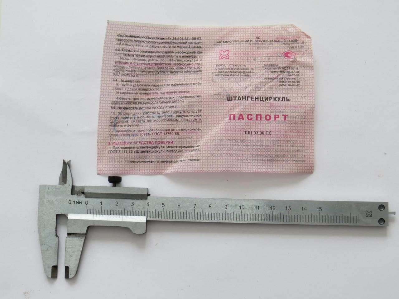 Штангенциркуль ШЦ-I 150-0,1 кл.1 Ставрополь