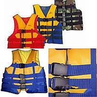 Спасательный водный страховочный жилет универсальный: 110-130 кг, фото 1
