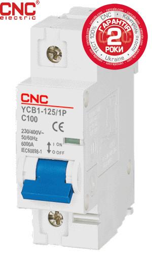 Модульний вимикач навантаження YCН1-125, 32A-125A, 1Р, серії Safe