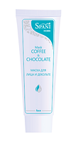 New! COFFEE&CHOCOLATE Маска для лица и декольте. Spani