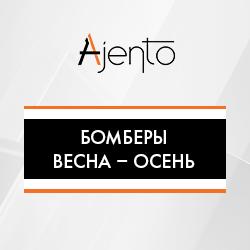 Ajento | Бомберы весна-осень