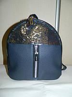 Синий маленький рюкзак с пайетками, блестками