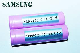 Акумулятор ліцензійний Samsung ICR18650-26H 2600 mAh