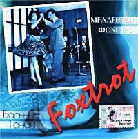 CD-диск Бальні Танці. Повільний Фокстрот