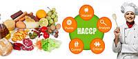 Пакет документів системи HACCP