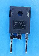 Диод 60EPU02PbF  (60A; 200V; 35ns) TO247AC (2ноги)