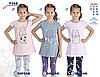 Костюм (туника+лосины) для девочки ТМ Baykar р.3-6 лет (4 шт в ростовке) персик