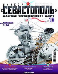 Лінкор «Севастополь» (ДеАгостини) №10