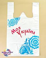 Пакет майка «Моя Украина» размер 290х470, цвет голубой