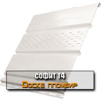 """Софит Пломбир (белый) """"Docke"""" 3050х305х2 мм, сплошной, перфорированный., фото 1"""