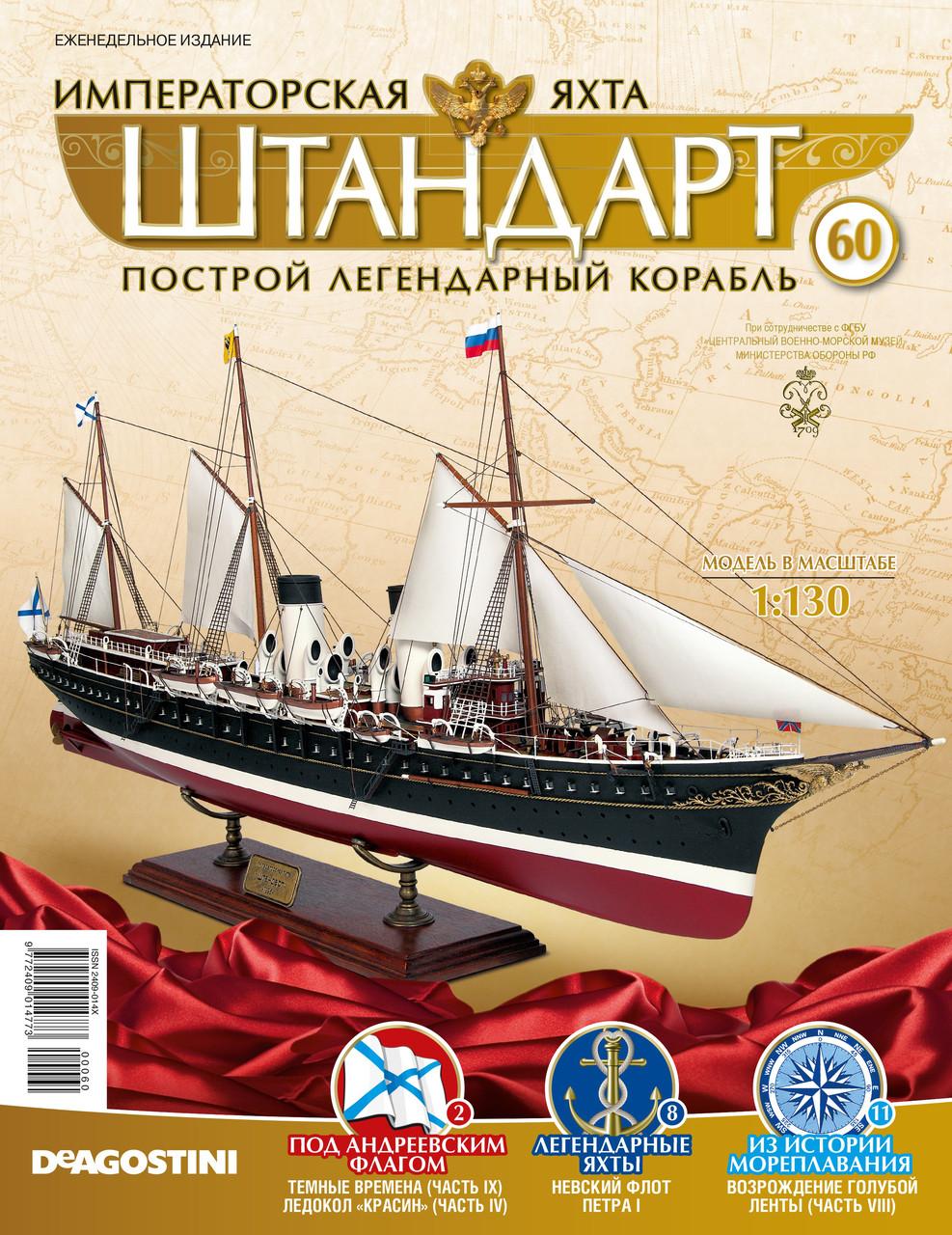 "Яхта ""Штандарт"" №60"