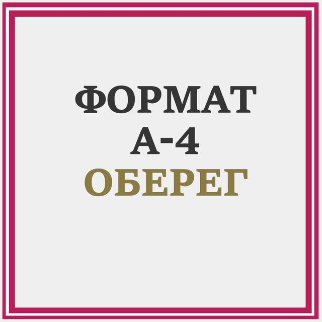 СХЕМЫ ОБЕРЕГ А4