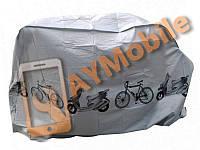 Чехол-тент для велосипеда, скутера, мотоцикла