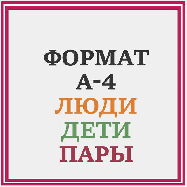 СХЕМЫ ЛЮДИ, ДЕВУШКИ, ПИН - АП