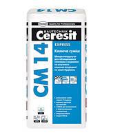 CM 14 Клеюча суміш «Express»