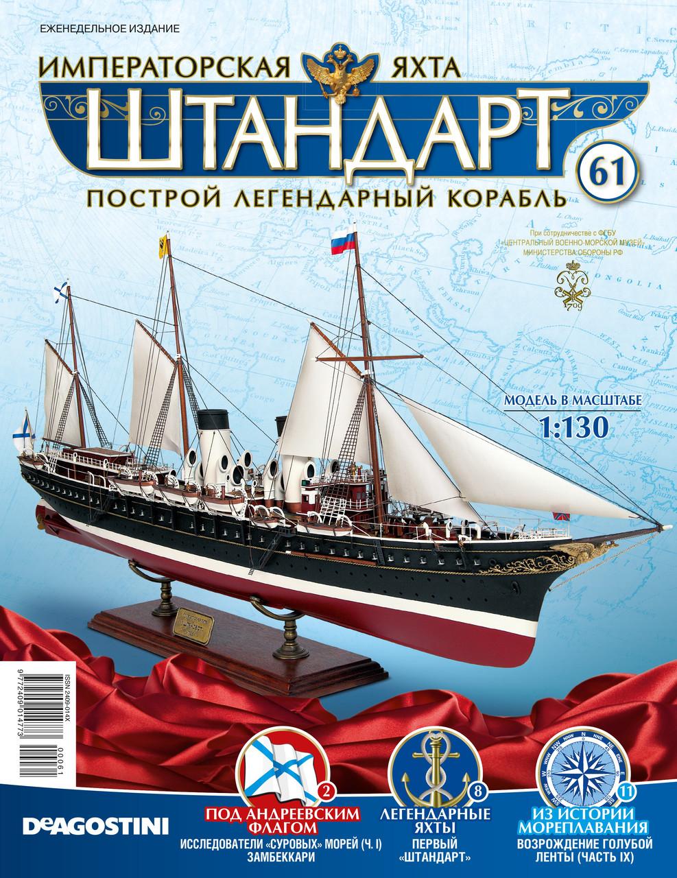 "Яхта ""Штандарт"" №61"