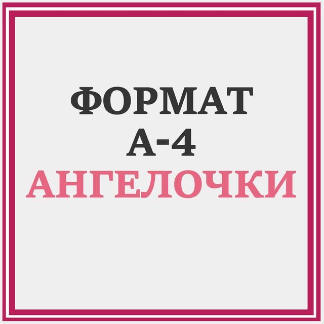 СХЕМЫ АНГЕЛОЧКИ, КАРТИНЫ