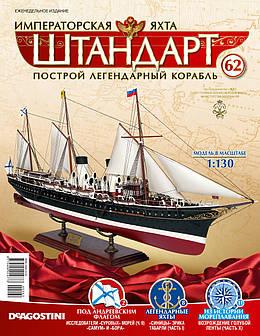 "Яхта ""Штандарт"" №62"