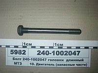 Болт головки блока цилиндров длинн. (пр-во ММЗ)(5982) 240-1002047