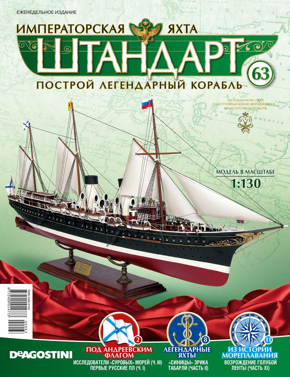 "Яхта ""Штандарт"" №63"