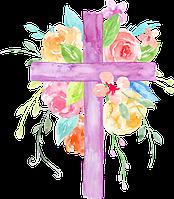 Воскресіння/Пасха/Великдень