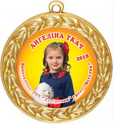 """Медаль для выпускников 70 мм """"золото"""""""