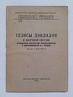 Тезисы докладов. Украинский институт эпидемиологии и микробиологии 1950 год