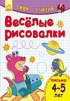 Пиши-лічи: Веселые рисовалки. Письмо 4-5 лет (р)(14.9)(С650008Р)