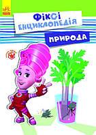 Фіксі-енциклопедія : Природа (у)(24.9)(С637006У)