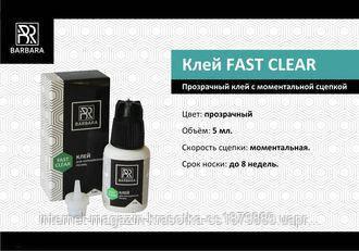 "КЛЕЙ BARBARA ""FAST CLEAR"" 5 МЛ"