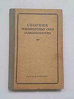 Сборник рекомендуемых схем радиоаппаратуры. Госэнергоиздат. 1959 год