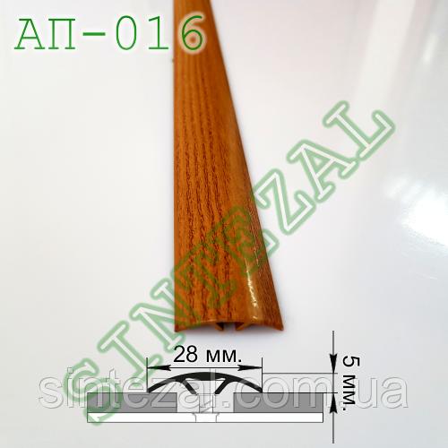 Алюминиевый порожек с потайным креплением, ширина 28 мм.
