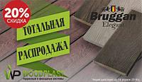 Акция на доску Bruggan Elegant