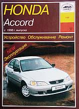 HONDA ACCORD  Модели с 1998 года  Устройство • Обслуживание • Ремонт