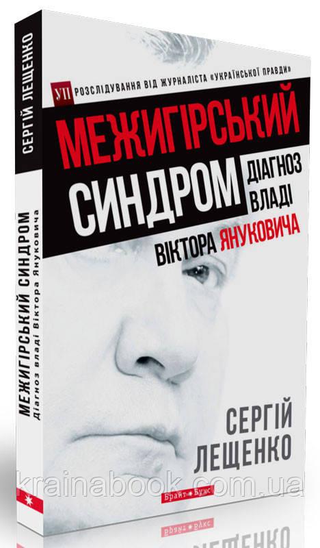 Межигірський синдром. Діагноз владі Віктора Януковича. Лещенко Сергій