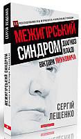 Межигірський синдром. Діагноз владі Віктора Януковича. Лещенко Сергій, фото 1