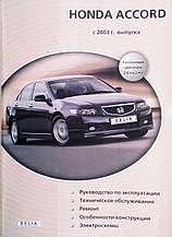 HONDA ACCORD   Модели с 2003 г. выпуска   Руководство по ремонту и эксплуатации