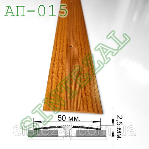 Декорированный прижимной порожек, ширина 50 мм.