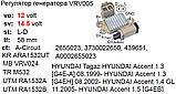 Регулятор напряжения HYUNDAI Tagaz Accent Coupe Elantra Getz Matrix Tucson KIA Carens Cerato Rio 1.3 1.4 1.5 1, фото 3