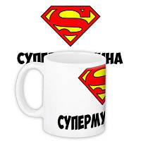 Кружка Супермужчина оригинальный прикольный необычный подарок мужчине на новый год